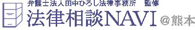 弁護士法人田中ひろし法律事務所 監修 法律相談NAVI @熊本