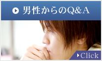 男性からのQ&A Click