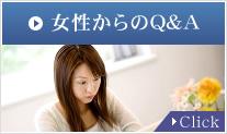 女性からのQ&A Click