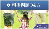 親権問題Q&A Click