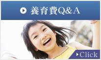 養育費Q&A Click