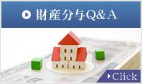 財産分与Q&A Click