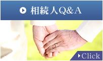 相続人Q&A Click