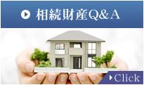 相続財産Q&A Click