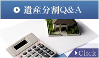 遺産分割Q&A Click
