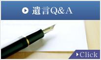 遺言Q&A Click