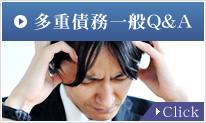 多重債務一般Q&A Click
