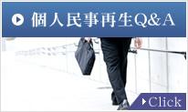 個人民事再生Q&A Click