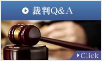 裁判Q&A Click