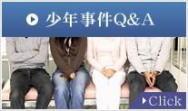 少年事件Q&A Click