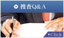 捜査Q&A Click