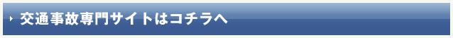 交通事故専門サイトはコチラへ