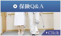保険Q&A Click