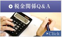 税金関係Q&A Click
