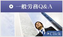 一般労務Q&A Click