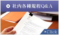 社内各種規程Q&A Click