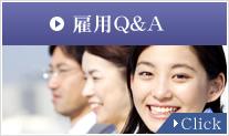 雇用Q&A Click