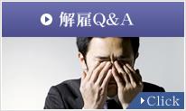 解雇Q&A Click