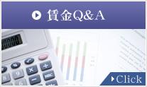 賃金Q&A Click