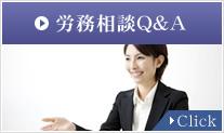 労務相談Q&A Click