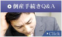 倒産手続きQ&A Click