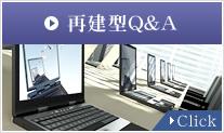 再建型Q&A Click