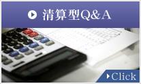 清算型Q&A Click