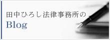 田中ひろし法律事務所のBlog