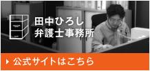 田中ひろし弁護士事務所 公式サイトはこちら